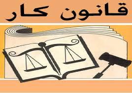 Image result for ماده 159 قانون کار چیست؟ رای هیات های تشخیص لازم الاجراست؟