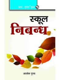 buy essay writing nabandh lekhan books in hindi and english for  rph school essays hindi in hindi by alok gupta 15 edition