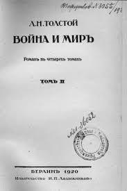 Л Н Толстой Война и миръ или Война и мiръ   Война и мир титульный лист Берлин 1920