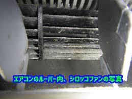 エアコン シロッコ ファン 掃除