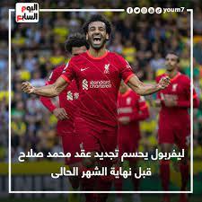 اليوم السابع - ليفربول يحسم تجديد عقد محمد صلاح قبل نهاية...