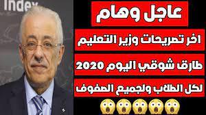 عاجل وهام اخر تصريحات وزير التربية والتعليم طارق شوقي اليوم 2020 - YouTube
