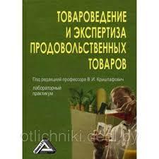 Товароведение и экспертиза товаров курсовая работа цена руб  Товароведение и экспертиза товаров курсовая работа ИП Кушнерук М А в Минске