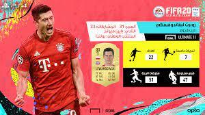تصويت FIFA 20   ليفاندوفسكي أفضل مُهاجم رأس حربة في العالم