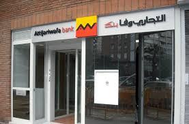 Atijari Wafa Banc Forbes Attijariwafa Bank The First Moroccan Company In The