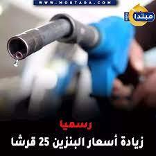 البنزين   رسميا .. زيادة أسعار البنزين 25 قرشا - أسعار البنزين