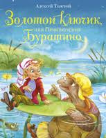 Купить <b>книги</b> от «<b>Стрекоза</b>» — интернет-магазин OZON.ru