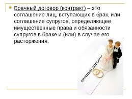 Брачный договор в семейном праве Порой люди выступают против брачного договора не имея достаточных знаний об этой норме семейного права Общая характеристика брачного договора в российском