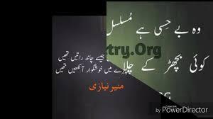 Urdu Aquaquotation Sad Poetrybest Quotes In Urdurj Arbaz Elahi
