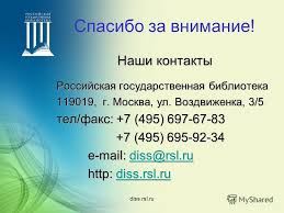 Презентация на тему Электронная библиотека диссертаций  20 Наши
