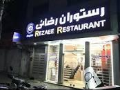 نتیجه تصویری برای رستوران رضایی مشهد