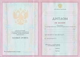 Купить диплом колледжа в Иркутске Недорого купить диплом об  Диплом колледжа 1997 2003 фото