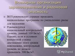 Презентация на тему Работа Саморевича А И Научный руководитель  14 Рекомендуется национальный контрольный уровень