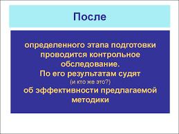 Математическая статистика презентация онлайн  определенного этапа подготовки проводится контрольное обследование По его результатам судят и кто же это