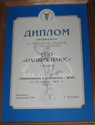 Оливия Плюс ковка и металлоконструкции Калуга Дипломы и  Диплом традиции русских кузнецов 2001