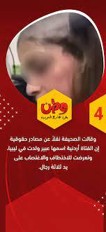 حلق شعر فتاة أردنية في بنغازي بعد اختطافها واغتصابها وحقوقي يكشف تفاصيل  صادمة! (فيديو) | وطن يغرد خارج السرب