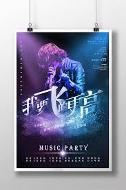 Concert Poster Design Fade Away Style Singer Concert Poster Design Template Psd