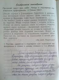 ГДЗ Проверочные и контрольные работы по русскому языку класс  2стр