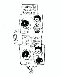 ライムスター宇多丸のお悩み相談室友達関係カラダの関係告白保留