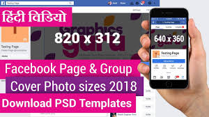 facebook page group cover photo sizes 2018 hindi free psd templates fully explained