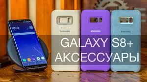 Лучшие чехлы для <b>Galaxy</b> S8 по мнению <b>Samsung</b> или обзор ...