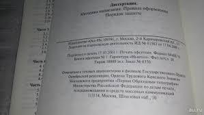 Диссертация Методика написания Правила оформления Порядок  Диссертация Методика написания