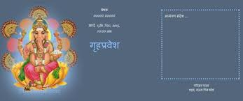 Free Hindi Griha Pravesh Housewarming Invitation Card Online