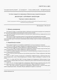 ГОСТ Р Система стандартов по информации  ГОСТ Р 7 0 11 2011 Страница 5