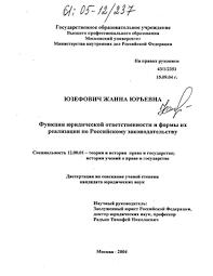 юридической ответственности и формы их реализации по российскому  Функции юридической ответственности и формы их реализации по российскому законодательству