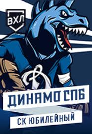 Купить билеты на ВХЛ. <b>Динамо СПб</b>