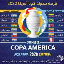 تعرف على قرعة بطولة كوبا أمريكا 2020 - التيار الاخضر