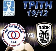 ΤΡΙΚΑΛΑ - ΠΑΟΚ  Trikala-Paok  live streaming