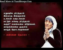 Beautiful Quotes With Images In Tamil Best of Annai Teresa Kavithai And Quotes In Tamil TamilScraps