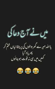 Hàýá ľøł Poetry Funny Urdu Funny Poetry Funny Quotes