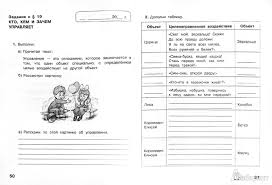 Иллюстрация из для Информатика Рабочая тетрадь для класса  Иллюстрация 1 из 13 для Информатика Рабочая тетрадь для 4 класса В 2