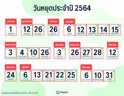วันหยุดประจำปี 2564 แยกตามวันหยุดราชการ-ธนาคาร | อินโฟเควสท์