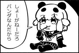 Twoucan レッサーパンダ の注目ツイートイラストマンガコスプレ