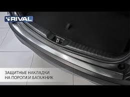 <b>Rival</b> Защитные <b>накладки</b> на <b>пороги</b> и багажник автомобиля ...