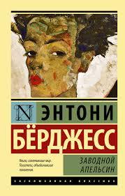 """Книга """"<b>Заводной апельсин</b>"""" — купить в интернет-магазине OZON ..."""