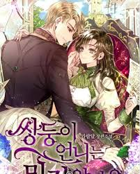 Read Light Novels Online Free Read I Dont Trust My Twin Sister Light Novel Online Free