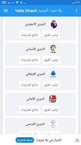 يلا شوت الجديد Yalla Shoot für Android - APK herunterladen