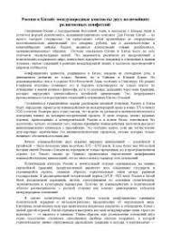 Реферат на тему Россия и Китай docsity Банк Рефератов Реферат на тему Россия и Китай Рефераты из Религоведение