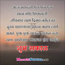 Good Morning Quotes In Marathi Best Of Good Morning Marathi Status Images 24 Marathi Status For WhatsApp