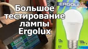 Тест <b>светодиодной лампы Ergolux</b> (A60 12W) - YouTube