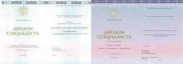 Купить диплом специалиста в Санкт Петербурге на old diplom com Купить диплом специалиста все года