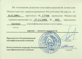 Сертификаты Диплом 17 Диплом 18