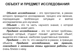 Объект предмет и задачи курсовой работы пример Объект и предмет курсовой работы Пример
