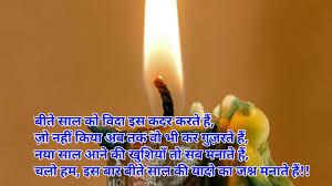 Happy New Year 2020 Images Shayari Love ...