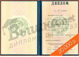 Купить диплом о высшем образовании в Белгороде  Образец дипломов в Белгороде до 1996 года