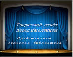 Сценарии творческий отчет сельский клуб 107